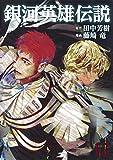 銀河英雄伝説 コミック 1-10巻セット 画像