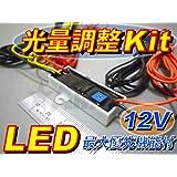 AMC LED減光調整ユニット、最大優先機能付き、12V汎用、4灯化などに