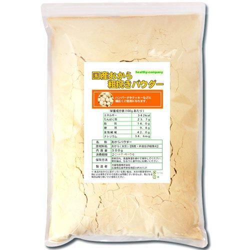 粗挽き おからパウダー500g(国産大豆100% 粗粉末 非遺伝子組み換え)