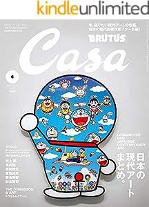 Casa BRUTUS(カーサ ブルータス) 2020年 6月号 [日本の現代アートまとめ。] [雑誌]