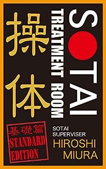 [Miura, Hiroshi]のSotai Treatment Room: Obeying Bodily Sensations (English Edition)