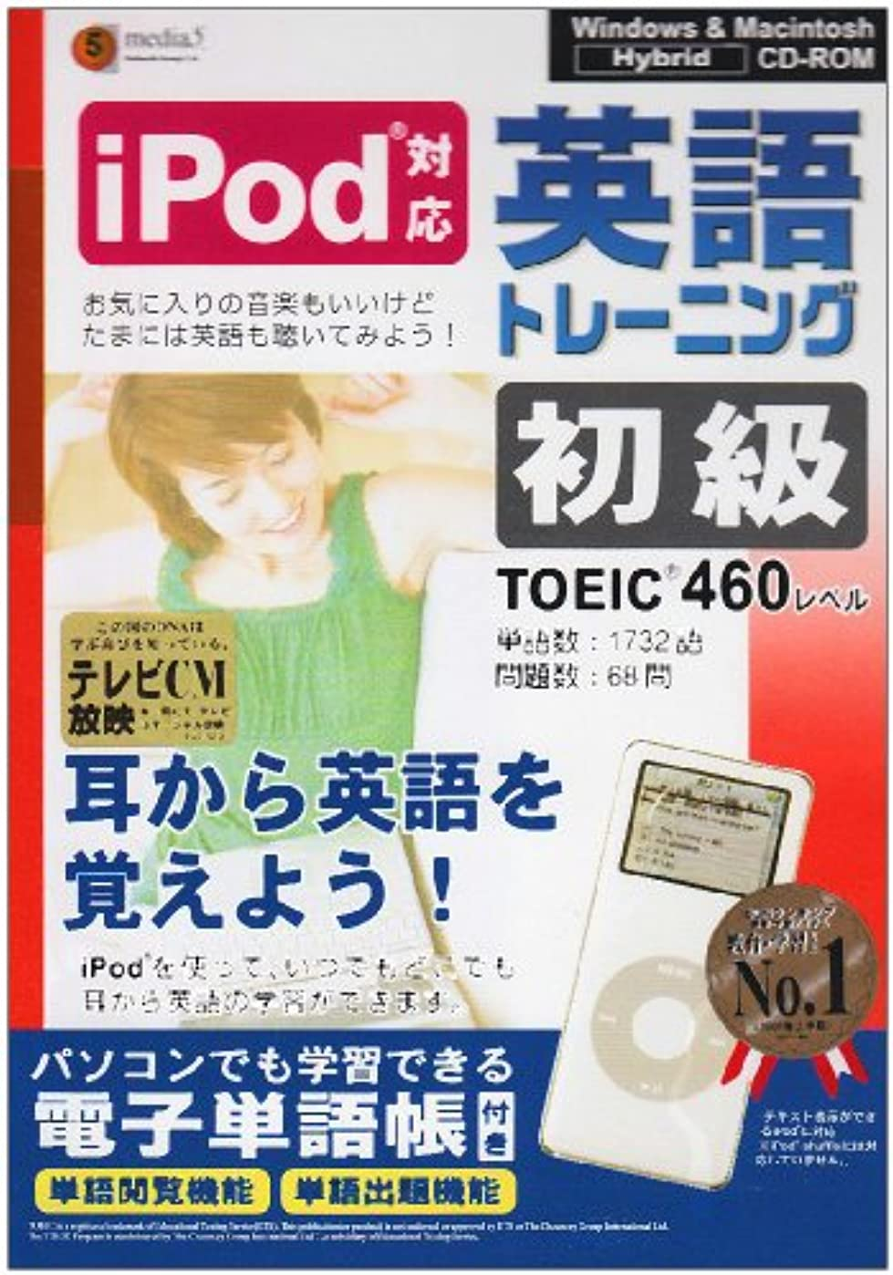 愛する世界標準media5 iPod対応 英語トレーニング 初級 DVD版