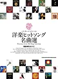 ハイ・グレード・ピアノ・ソロ 洋楽ヒットソング名曲選 画像
