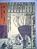 我ら見しままに―万延元年遣米使節の旅路 (1984年) 画像