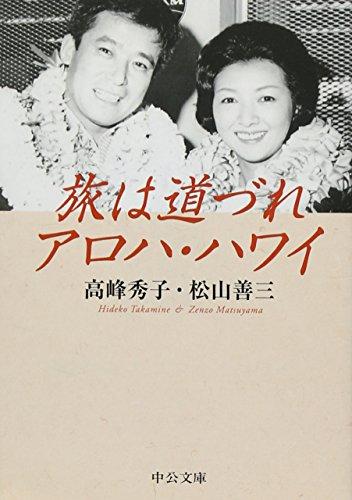旅は道づれアロハ・ハワイ (中公文庫)の詳細を見る