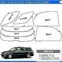 カット済みカーフィルム トヨタ TOYOTA アルデオ 5ドア ワゴン SV55G AZV55 ZZV50 車種別 車種専用 スモーク/ハード リア形状タイプ3