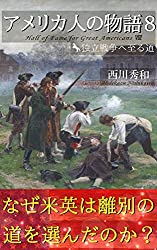 アメリカ人の物語8 独立戦争へ至る道: 青年将校 ジョージ・ワシントン7 アメリカ独立戦争(ボストン茶会事件・レキシントン=コンコードの戦い) (歴史世界叢書)