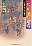 わが落語鑑賞 (河出文庫)