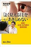 「よく見える目」をあきらめない 遠視・近視・白内障の最新医療 (講談社+α新書)