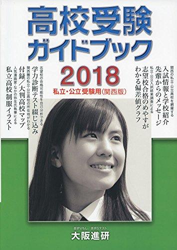 高校受験ガイドブック(2018年度受験用〈私立・公立/関西版〉)