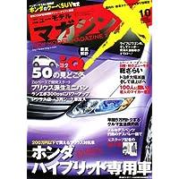 MAG X (ニューモデルマガジンX) 2008年 10月号 [雑誌]