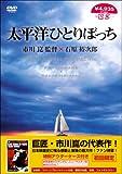 太平洋ひとりぼっち[DVD]