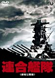 連合艦隊(劇場公開版)[DVD]