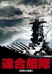 連合艦隊(劇場公開版) [東宝DVD名作セレクション]