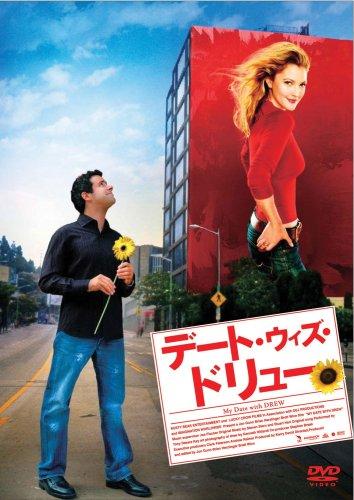デート・ウィズ・ドリュー [DVD]