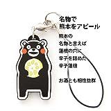 くまモン の 携帯 ストラップ / 辛子 蓮根 / ゆるキャラ グランプリ 2011 1位獲得 熊本 県 の キャラクター / くまもん グッズ 通販