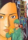 天医無縫命 2 (ニチブンコミックス)