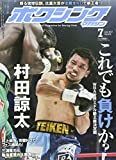 ボクシングマガジン 2017年