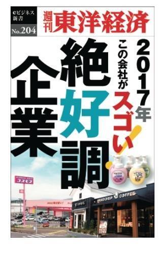 絶好調企業―週刊東洋経済eビジネス新書No.204...