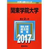 関東学院大学 (2017年版大学入試シリーズ)