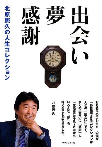『出会い 夢 人生』~北原照久の人生コレクション~