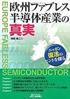 欧州ファブレス半導体産業の真実―ニッポン復活のヒントを探る! (B&Tブックス)