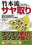 竹本流サヤ取り――激動する商品市場で低リスクのスプレッド取引 (現代の錬金術師シリーズ) 画像