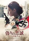 偽りの忠誠 ナチスが愛した女[DVD]