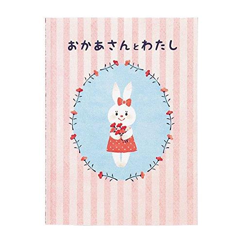 サンリオ 母の日カード 絵本 おかあさんとわたし S3118...