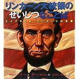 リンカーン大統領のせいじつなことば―エイブラハム・リンカーンの生涯