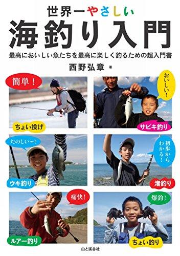 世界一やさしい海釣り入門 最高においしい魚たちを最高に楽しく釣るための超入門書...
