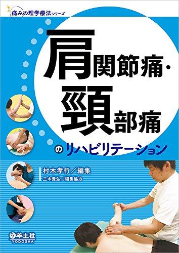 肩関節痛・頸部痛のリハビリテーション (痛みの理学療法シリーズ)