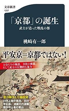 「京都」の誕生 武士が造った戦乱の都 (文春新書 1257)