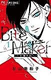 Bite Maker ~王様のΩ~(電子版かきおろしつき)(1) (フラワーコミックス)