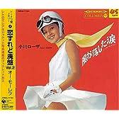 恋すれど廃盤 Vol.2 オー・モーレツ