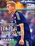 週刊サッカーダイジェスト 2010年 8/7号増刊 永久保存版 日本代表 「激闘の記憶」 [雑誌]