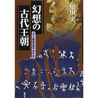 幻想の古代王朝―ヤマト朝廷以前の『日本』史