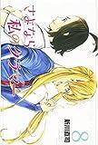 さよなら私のクラマー(8) (講談社コミックス月刊マガジン)