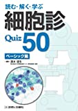 読む・解く・学ぶ 細胞診Quiz50 ベーシック篇