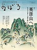 季刊 のぼろ (vol.10)