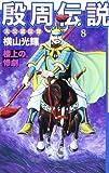 殷周伝説―太公望伝奇 (8) (Kibo comics)