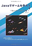 Javaでゲームを作ろう1 - シューティングゲーム編 - - シューティングゲーム編 (MyISBN - デザインエッグ社)