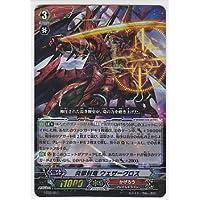 カードファイト!! ヴァンガード 炎獄封竜 ウェザークロス/ファイターズコレクション2014/FC02-010/シングルカード