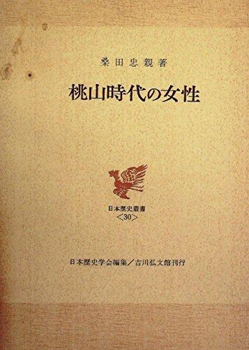 桃山時代の女性 (1972年) (日本歴史叢書〈30 日本歴史学会編集〉)