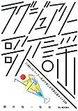 ラグジュアリー歌謡 (((80s)))パーラー気分で楽しむ邦楽音盤ガイド538