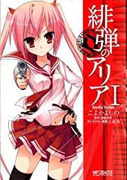 緋弾のアリア I (MFコミックス アライブシリーズ)