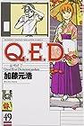 Q.E.D.証明終了 第49巻