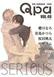 Qpa vol.49 シリアス [雑誌]