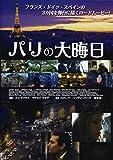 パリの大晦日[DVD]