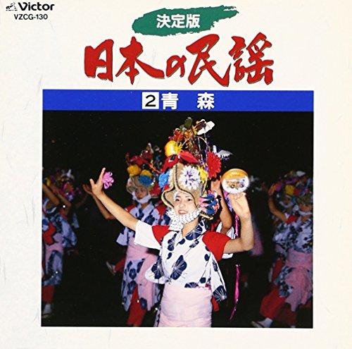 決定版 日本の民謡2 青森